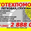 Айтехболит, ООО