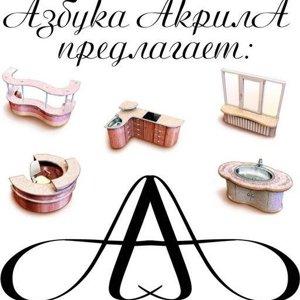 Азбука Акрила, ООО