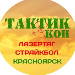 ТактикКон Красноярск