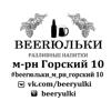 BEERЮЛЬКИ