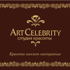 Арт Селебрити
