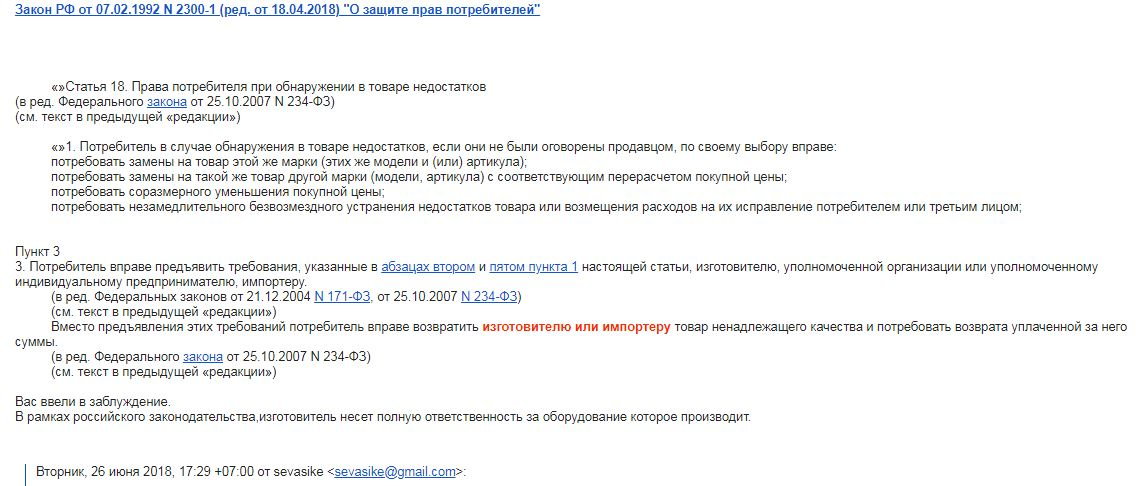 08c3ab336340 Филиал удалён в Новосибирске — отзыв и оценка — sevasike