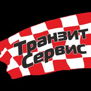 Транзит Сервис