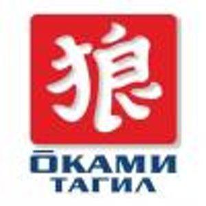 Оками Тагил