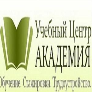 Учебный центр Академия