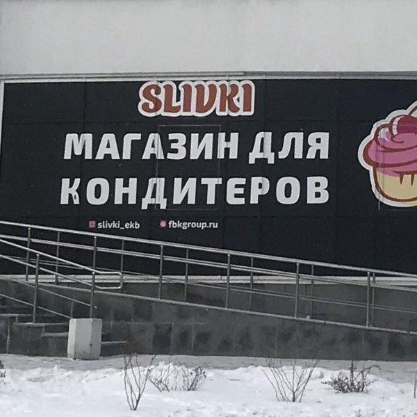 Свилки Екатеринбург Кондитерский Магазин Официальный Сайт