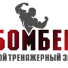 Бомбер