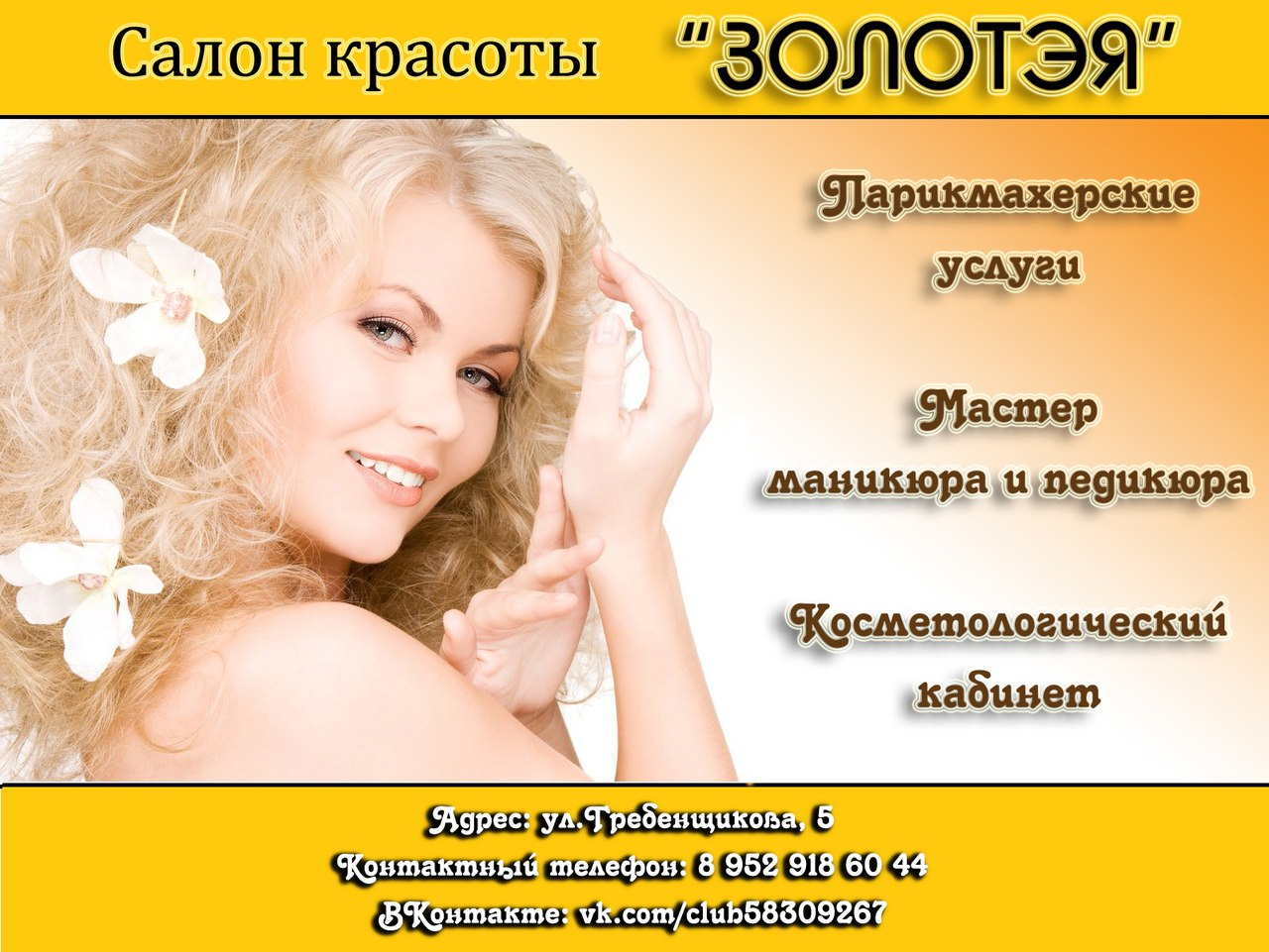 Поздравления от салона красоты