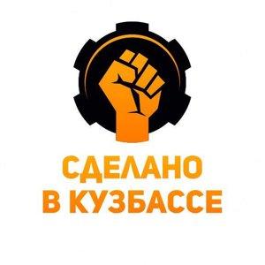 Сделано в Кузбассе