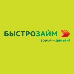 Быстро-Займ, ООО, микрокредитная организация в Иркутске на Чехова.