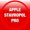 APPLE STAVROPOL PRO