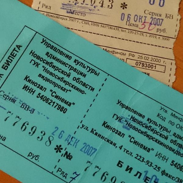Некоторые билетики храню до сих пор, да, такими они были)