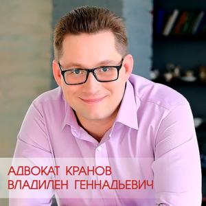 Адвокатский кабинет Кранова В.Г.