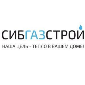 СибГазСтрой, ООО