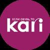 kari  сеть магазинов обуви и аксессуаров