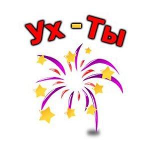 Ух-Ты, интернет-магазин фейерверков в Красноярске на Камская, 3 — отзывы,  адрес, телефон, фото — Фламп