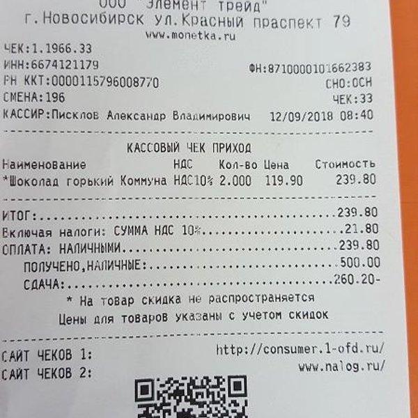 Чек монетка fansicouk adas n1ce price ru