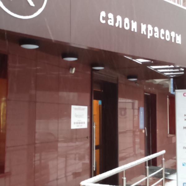 ac8da9e73 Респект, салон красоты в Новосибирске на метро Октябрьская — отзывы ...