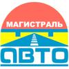 Магистраль-Авто