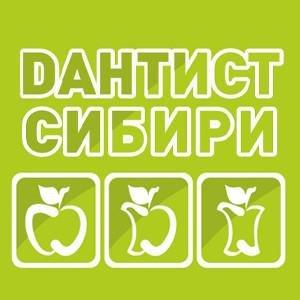 Дантист Сибири