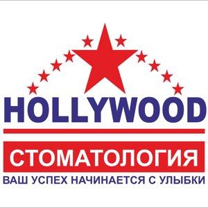 HOLLYWOOD-Стоматология