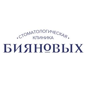 Стоматологическая клиника Бияновых
