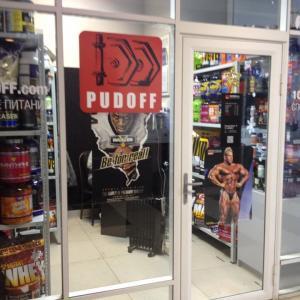 Любимый магазин спорта!))