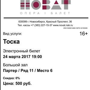 Билет в театр оперы и балета новосибирск премьер зал парк хаус купить билет