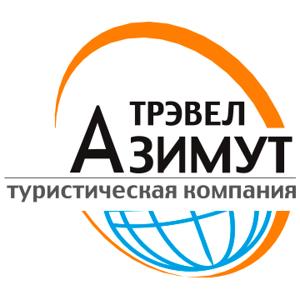 Азимут-Трэвел