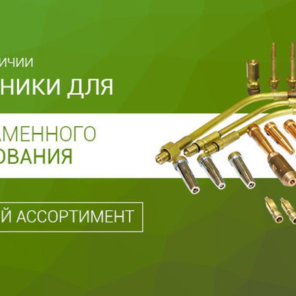 Запчасти и принадлежности для газопламенной сварки всегда в наличии в магазинах ИТС-Урал