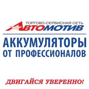 Автомотив