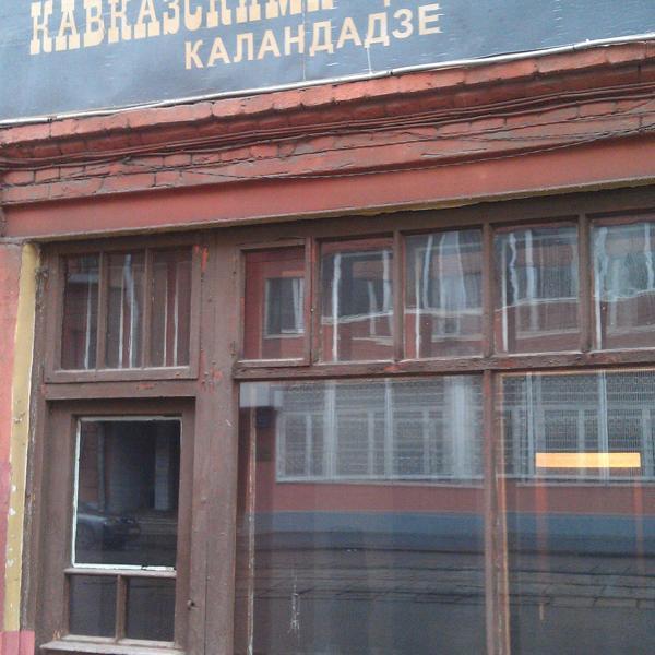 Старый вход в подпольную типографию