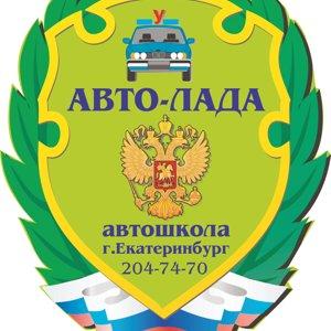 Авто-Лада