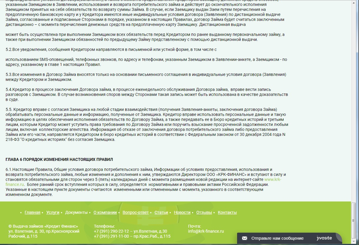 банк русский стандарт онлайн кредит