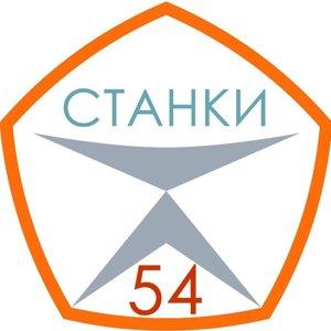 Станки54