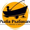 Рыба Рыбакам
