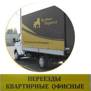 Грузчики Кузбасс-переезд