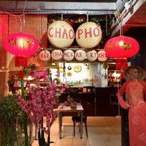 Chao Pho