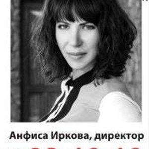 Анфиса Иркова