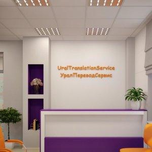 УралПереводСервис