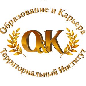 О & К