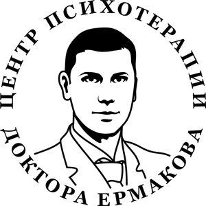 Центр психотерапии и неврологии доктора Ермакова