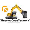 Пневмоспецтехника, ООО