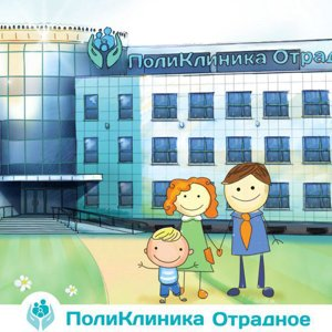ПолиКлиника Отрадное, ООО