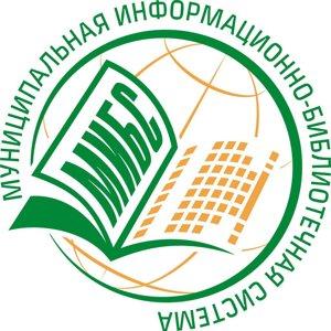 Муниципальная информационно-библиотечная система г.Новокузнецка