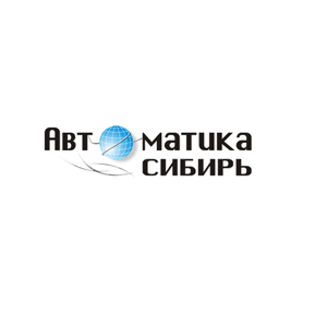 Автоматика-Сибирь, ООО