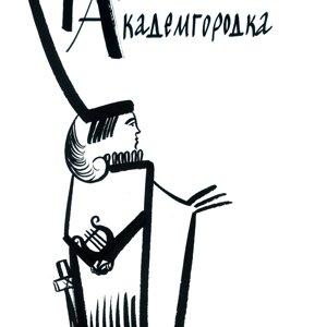 Театральная компания Академгородка, АНО