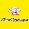 Авто-Премиум