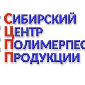 Сибирский центр полимерпесчаной продукции