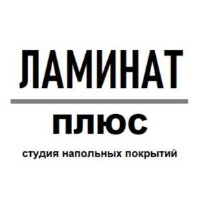 Ламинат ПЛЮС